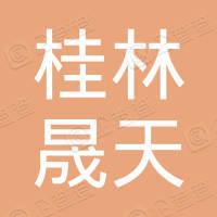 桂林晟天信息技术有限公司