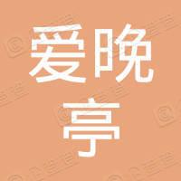 湖南省长沙市爱晚亭家纺用品有限公司
