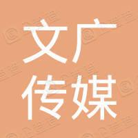 禹州市文广传媒有限公司
