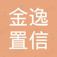 太原市金逸置信金融外包服务有限公司