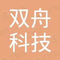 淮安双舟科技有限公司