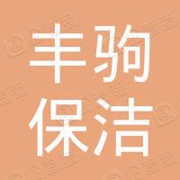 盐城市大丰区丰驹保洁有限公司