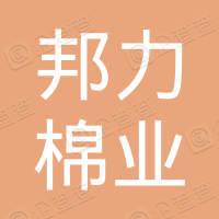 安徽邦力棉业有限公司