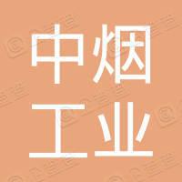 江苏中烟工业有限责任公司