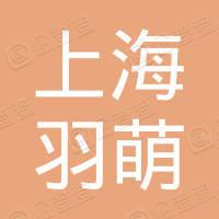 上海羽萌信息科技有限公司