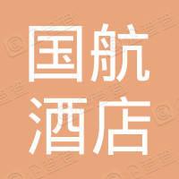上海国航酒店管理有限公司