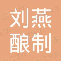 刘燕酿制健康科技(北京)有限公司