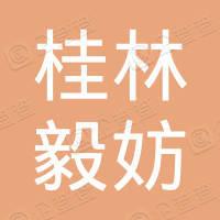桂林毅妨网络科技有限公司