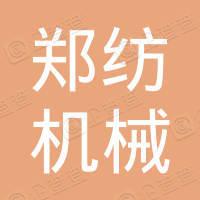 河南郑纺机械有限公司