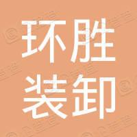 塔河环胜装卸服务有限公司