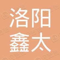 洛阳鑫太汽车维修有限公司