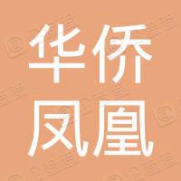 华侨凤凰集团四川工程建设管理有限公司