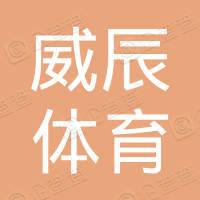 广州威辰体育有限公司