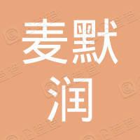 杭州麦默润科技有限公司