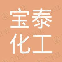 鹤岗市宝泰化工科技有限公司