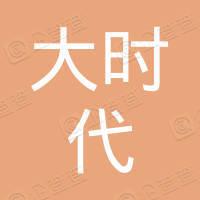 深圳大时代科技有限公司