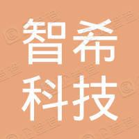 广州智希科技有限公司