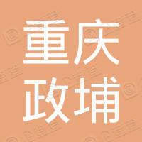 重庆市万州区政埔地质灾害整治策划有限公司