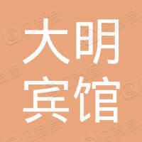 延吉大明宾馆有限公司
