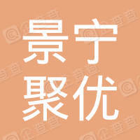 景宁聚优网络科技有限公司