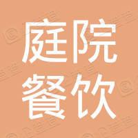 海南庭院餐饮服务有限公司
