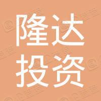 柳州市隆达投资有限责任公司