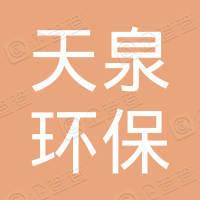 广西天泉环保工程有限公司