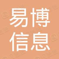 广西易博信息科技有限公司
