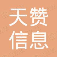 广西天赞信息科技有限公司
