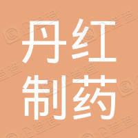 山东丹红制药有限公司