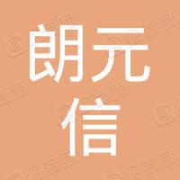 苏州朗元信企业管理合伙企业(有限合伙)