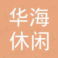 广州市粤鑫休闲活动有限公司