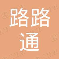 惠州市路路通集团有限公司