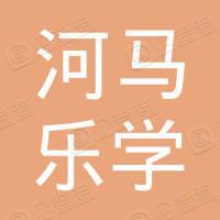北京河马乐学教育科技有限公司