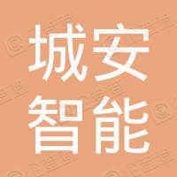 桂林城安智能科技有限公司