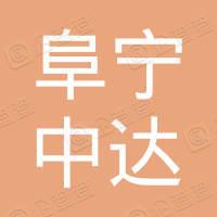 阜宁县中达汽车维修服务有限公司