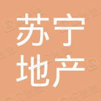 南京苏宁房地产开发有限公司