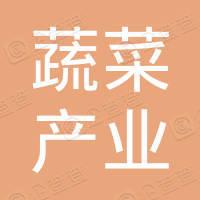 山东寿光蔬菜产业集团(天津)商品交易市场有限公司