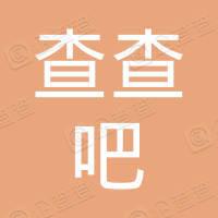 深圳市查查吧科技有限公司