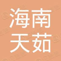 海南天茹数字科技有限公司