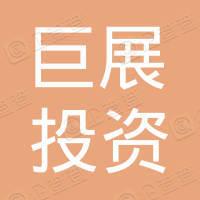 广西巨展投资有限公司