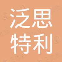 北京泛思特利工贸有限公司技术开发分公司