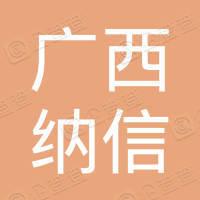 广西贵港市纳信酒店用品有限公司