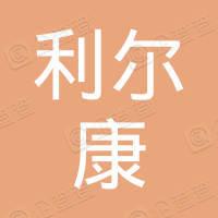 山东利尔康医疗科技股份有限公司
