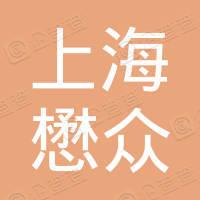 上海懋众酒店设备有限公司