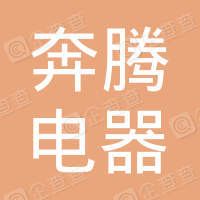 上海奔腾电器销售有限公司