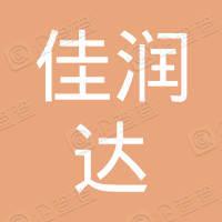 北京佳润达汽配有限责任公司