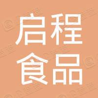 天津市启程食品有限公司