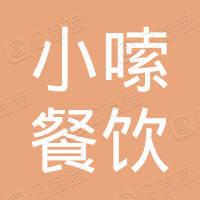 柳州小嗦餐饮管理有限责任公司