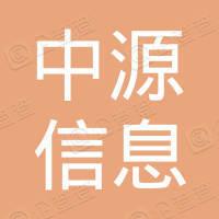 桂林中源信息技术有限公司